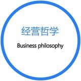 經營哲學~1.jpg
