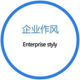 企業作風~1.jpg